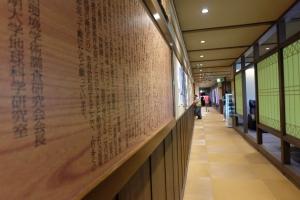koridor Onsen